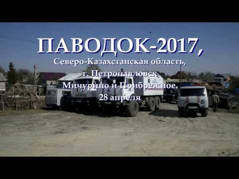 интим знакомства ско петропавловск