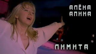 "Алена Апина: Концерт ""Лимита""  (1994)"