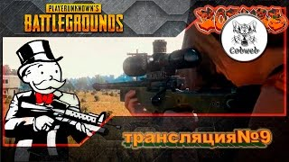 Playerunknown's battlegrounds   На старт, внимание,фарш   1440p 60Fps  