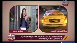 صباح دريم | مثال في الوفاء.. سائق تاكسي يخلد ذكرى استشهاد ضابط شرطة على سيارته ردًا للجميل