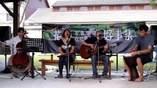 好事音樂會【天光日】音樂分享,田坵上的大別莊