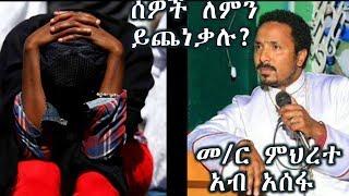 ሰዎች ለምን ይጨነቃሉ??? +++ በመ/ር ምህረተ አብ አሰፋ ፣ - New sibket by memhir Mehreteab Asefa