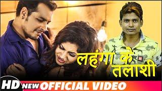 लहंगा के तलाशी   Official  Video   Lucky Raja   Latest Bhojpuri Song 2018