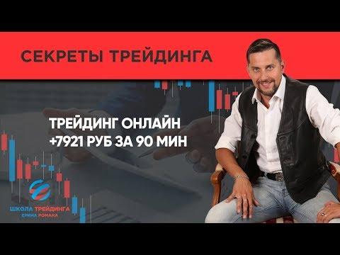 ТРЕЙДИНГ ОНЛАЙН +7921 руб за 90 мин ▪️ Обучение трейдингу ▪️ Ерин Роман