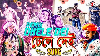 dhele-dei-song-boshen-boshen-remix-prottoy-heron-bangla-new-dj-song-2019