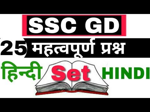 Ssc gd hindi questions /ssc gd questions /ssc gd previous year questions /ssc gd gk questions /gk