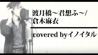 劇場版 名探偵コナン から紅の恋歌」主題歌、倉木麻衣さんの「渡月橋〜...