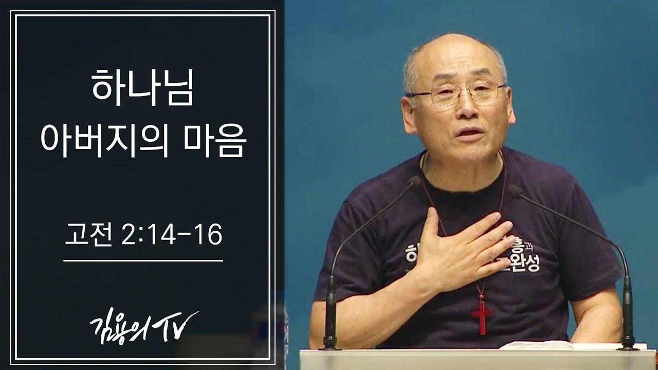 I 김용의tv I 하나님 아버지의 마음[수영로교회 선교부흥회 첫째날 저녁] - 2018 김용의 선교사