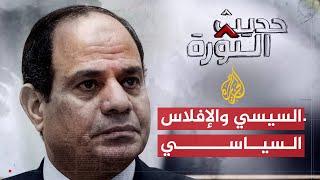 حديث الثورة- خطاب السيسي.. واقع أليم ومستقبل غامض