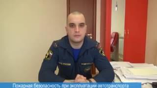"""Евгений Фомичёв """"Меры пожарной безопасности на автотранспорте"""""""