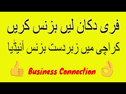 Free Business Opportunities in Karachi | Small Business Idea
