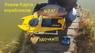 Ловимо карпа без вудки - корабликом FB Shtorm! Fishing for carp without a fishing rod on a boat!