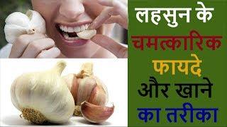 लहसुन के फायदे, नुकसान और लहसुन खाने का तरीका  Garlic Benefits In Hindi Ayurveda Tips