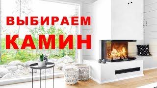 ОБЗОР КАМИНОВ. Какую каминную топку выбрать в 2019 году