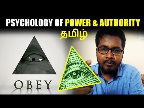 The Psychology of Power and Authority | Illuminati | தமிழ்