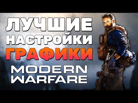 Лучшие Настройки Графики - Соревновательные и Для Слабых ПК в Call Of Duty Modern Warfare 2019