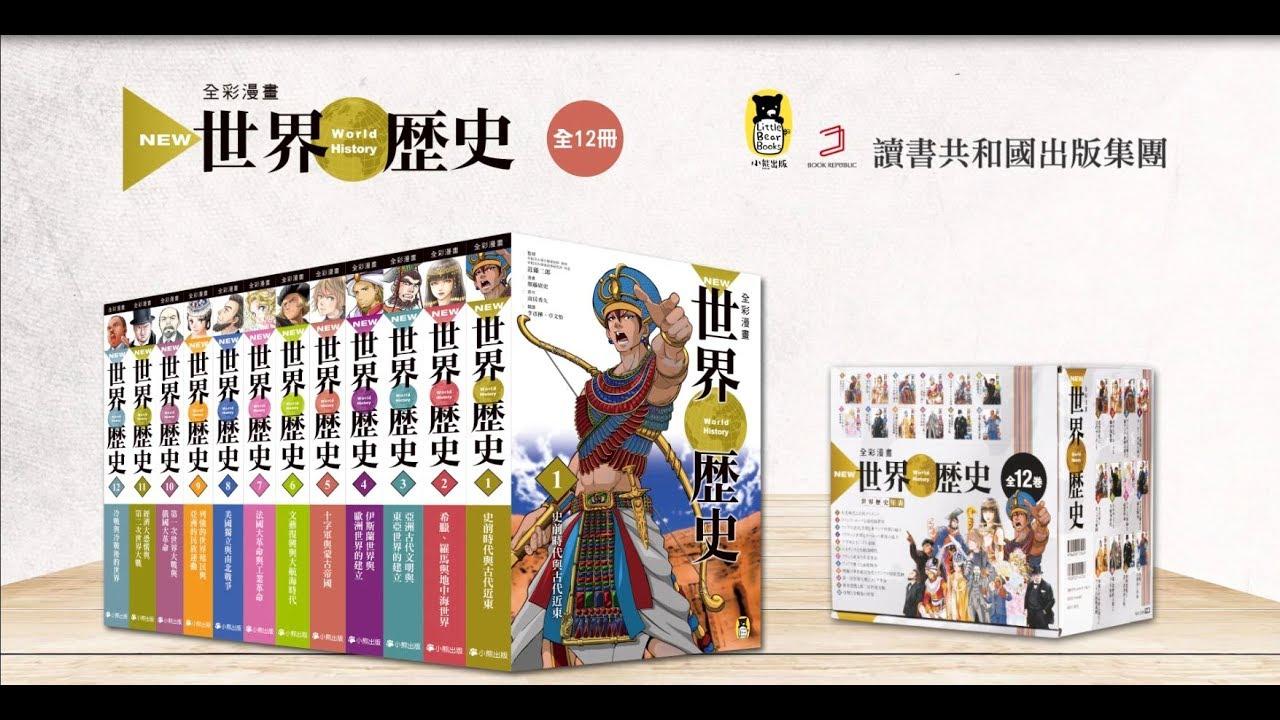 NEW全彩漫畫世界歷史 │ 小熊出版 - YouTube