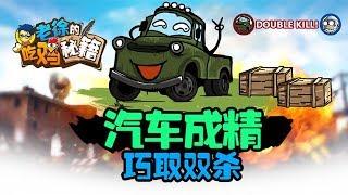 老徐的吃鸡秘籍26:汽车成精 巧取双杀 thumbnail
