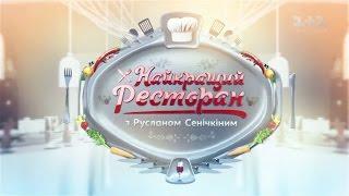 Wine City Grill, Панорама, Amber в Києві. Найкращий ресторан з Русланом Сенічкіним – 1 випуск