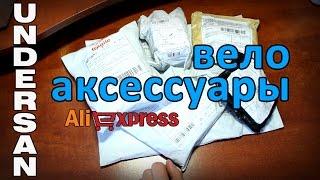 Велоаксессуары с AliExpress(, 2015-08-26T23:21:12.000Z)