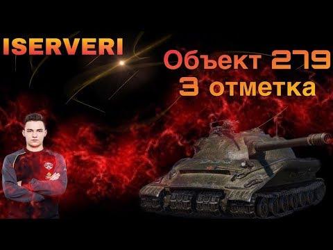 SERVER ВЗЯЛ  3 ОТМЕТКИ НА ОБЪЕКТЕ 279
