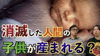 【実話】奇跡?悲劇?存在しない人間の子供が産まれた⁉︎【奇跡】