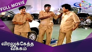 Viralukketha Veekkam Full Movie HD | Livingston | Vadivelu | Vivek | Kushboo