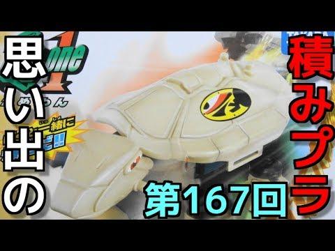 167 パンシューター  『TAKARATOMY 亀1(カメワン』