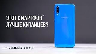 Samsung Galaxy A50 - чем этот смартфон лучше китайцев