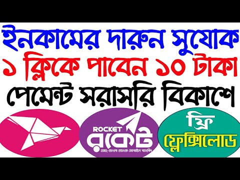 online income bd payment bkash।। 1 click 10 Tk।। online income with android phone 2019