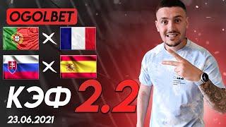 Португалия Франция Словакия Испания прогноз на сегодня прогноз на футбол