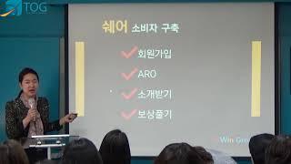 [뉴스킨TOG그룹]  벨로시티의 기회-이은미 사장님