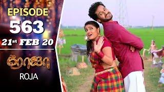 ROJA Serial | Episode 563 | 21st Feb 2020 | Priyanka | SibbuSuryan | SunTV Serial |Saregama TVShows