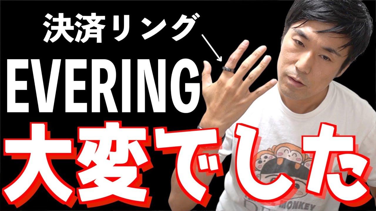 決済リング『EVERING』買ったら超トラブルぅぅぅぅうううううううう!!!!!!!!