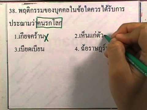 ข้อสอบเข้าม.1 : สังคม ชุด01 ข้อ38