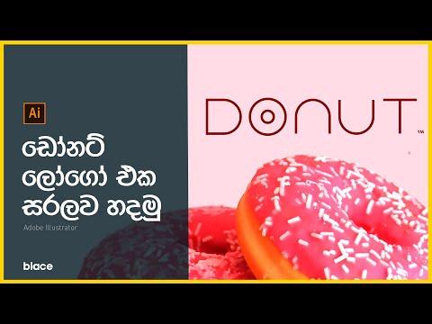 Donut Logo Design Tutorial in Illustrator - Graphic Design Sinhala thumbnail