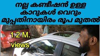Used Cars |Episode 1| Kozhikode വെറും 30000  രൂപ മുതൽ നല്ല  കണ്ടീഷൻ ഉള്ള  കാറുകൾ