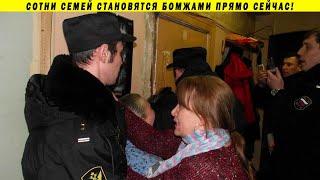 Чиновники выселяют жильцов и передают квартиры своим родственникам! Москва