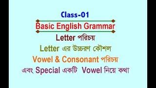 LetterVowelConsonant amp; Special Vowel  Class01  Basic English Grammar