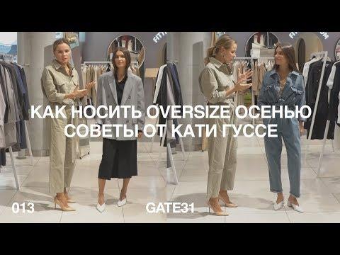 Как носить Oversize осенью   Советы от Кати Гуссе, персонального и Fashion стилиста