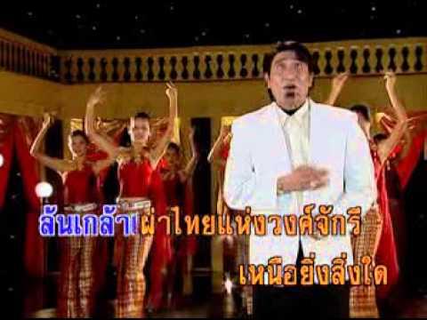 ล้นเกล้าเผ่าไทย