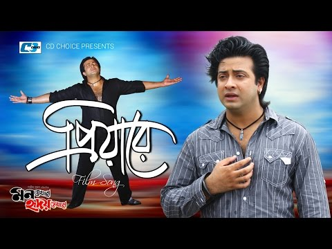 Priyare | Sakib Khan | S.I.Tutul | Mon Jekhane Hridoy Sekhane | Bangla Movie Song | FULL HD