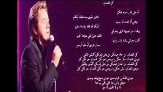 كل القصايد مروان خورى kel qasayed marwan khoury
