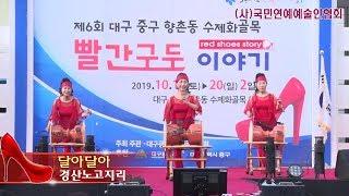 경산노고지리장구,달아달아,(사0국민연예예술인협회,제6회…