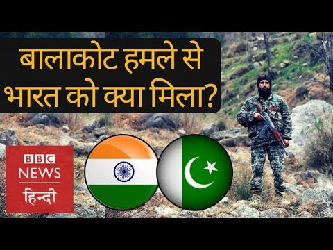 Balakot: Indian air strike in Pakistan and it's actual impact (BBC Hindi)