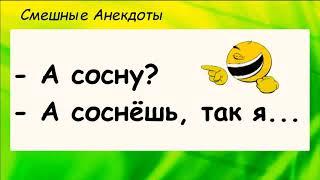 Анекдоты смешные до слёз Сборник смешных Анекдотов А сосну Выпуск 93
