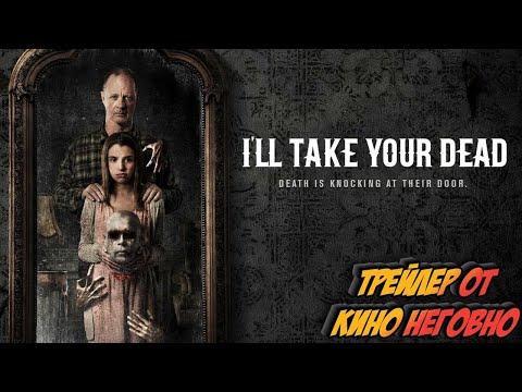 Трейлер - Я заберу твоего мертвеца