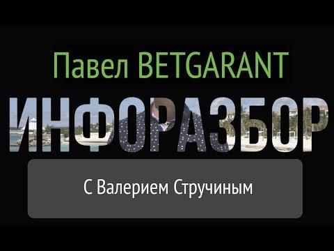 ИнфоРазбор с В. Стручиным. Павел Иванов Betgarant. Украли систему. Перехитрил складчину.
