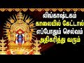 Listen This Song your life changed after worshipping Lord Shiva | Best Tamil Devotional Songs