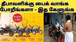 தீபாவளிக்கு பைக் வாங்க போறீங்களா இதை முதல்ல கேளுங்க | Bike Festival Offers | Bike Buy Tips